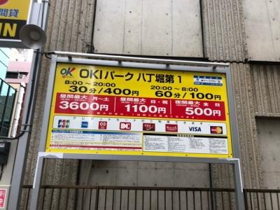OKIパーク八丁堀第1 (1).JPG