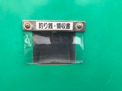 釣銭出口カバ—交換 (1).jpg