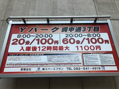 Yパーク呉中通3丁目 1.jpg