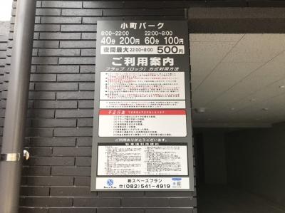 小町パーク 1.JPG