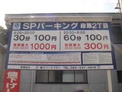 SPパーキング段原2丁目 料金変更.JPG
