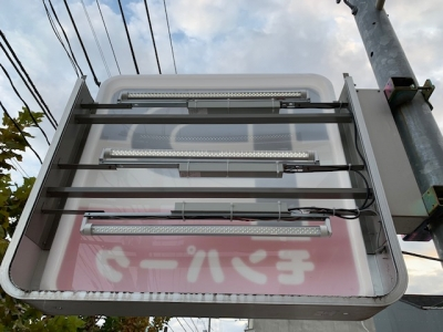 P看板内部LED交換1.jpg