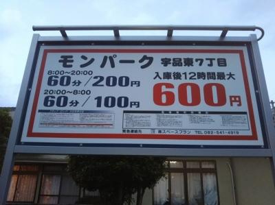 モンパーク宇品東7丁目 1.JPG
