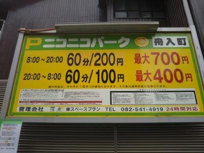 ニコニコパーク舟入町 料金変更.JPG