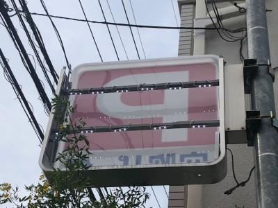 P看板LED交換2.jpg