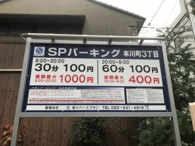 SPパーキング本川町3丁目 1.jpg