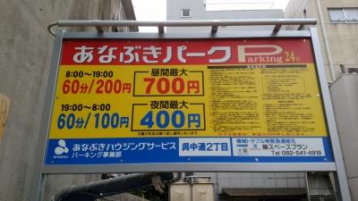 あなぶきパーク呉中通2丁目 1.jpg
