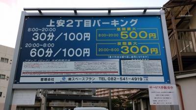 上安2丁目パーキング 1.jpg