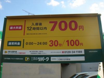廿日市駅前 1.JPG