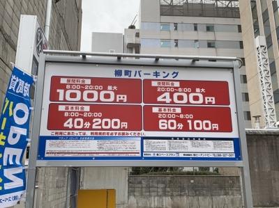 柳町パーキング 1.JPG