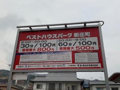 ベストハウスパーク新庄町 No.5増設_1.jpg