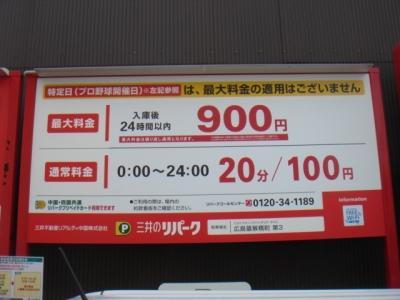 料金変更猿猴橋町第3.JPG