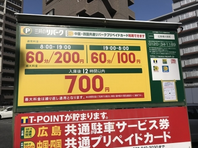 料金変更横川新町.JPG