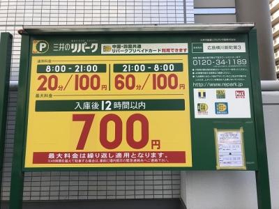 料金変更横川新町第3.JPG