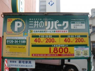 料金変更銀山町第8.JPG