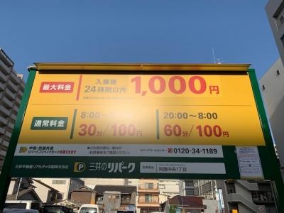 料金変更呉西中央1丁目.jpg
