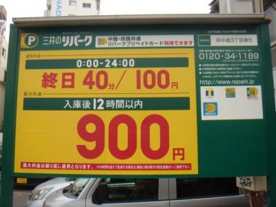 料金変更呉中通3丁目第5.JPG