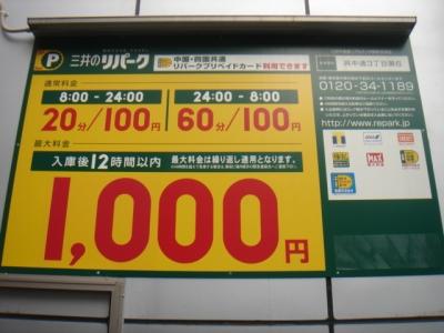 料金変更呉中通3丁目第6.JPG