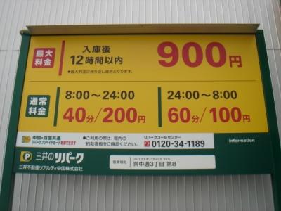 料金変更呉中通3丁目第8.JPG