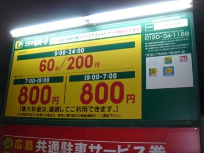 料金変更呉中通4丁目第3.JPG