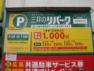 料金変更呉本通3丁目.JPG