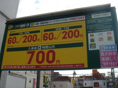 料金変更呉本通4丁目第4.JPG