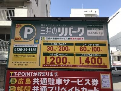 料金変更光町2丁目.JPG