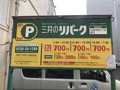 料金変更光町2丁目第2.JPG