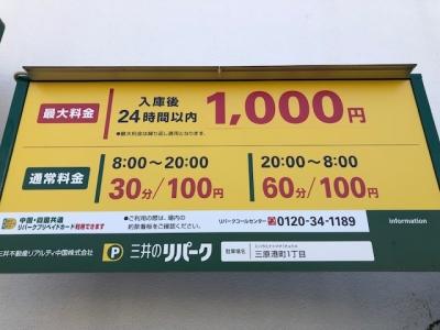 料金変更三原港町1丁目.jpg