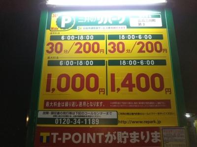 料金変更三川町第3.JPG