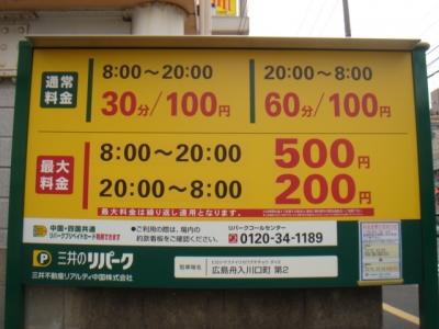 料金変更舟入川口町第2.JPG