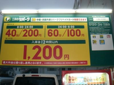 料金変更小町第3.JPG
