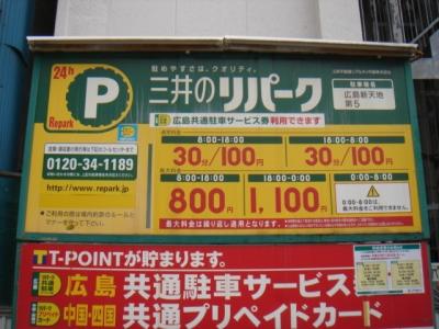 料金変更新天地第5.JPG