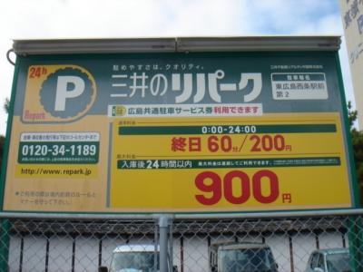料金変更西条駅前第2.JPG