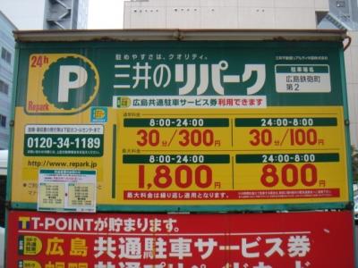 料金変更鉄砲町第2.JPG
