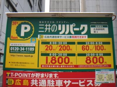 料金変更鉄砲町第3.JPG