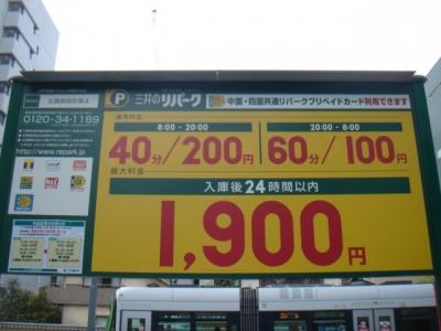 料金変更鉄砲町第4.JPG