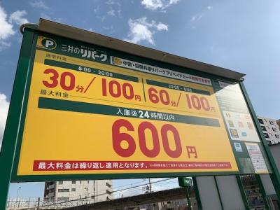 料金変更東広島西条駅北口教善寺前.jpg