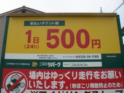 料金変更白島中町第2.JPG