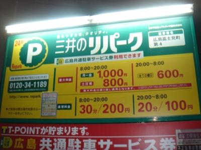 料金変更富士見町第4.JPG