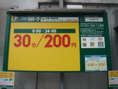 料金変更堀川町.JPG