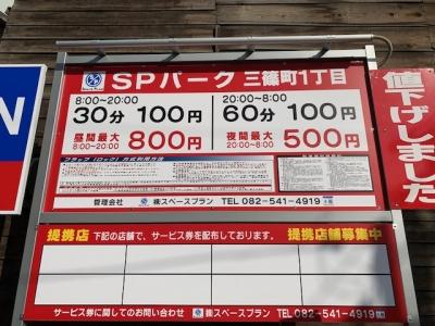 SP三篠1丁目 値下げしました.jpg