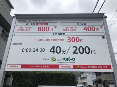 ポスパーク広島宇品 1.jpg