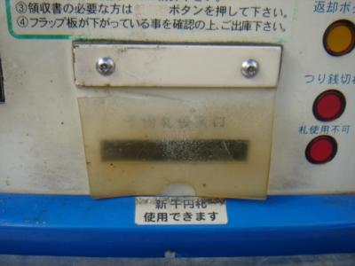 札カバー 1.JPG