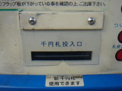 札カバー 2.JPG