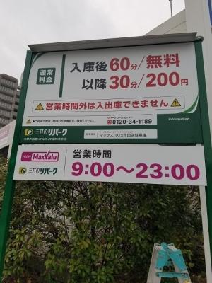 マックスバリュ千田店駐車場 1.jpg