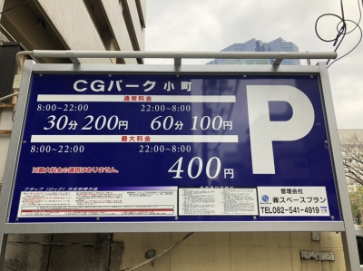 CGパーク小町 1.JPG