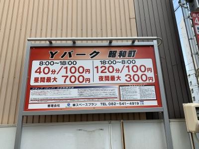Yパーク昭和町1.JPG