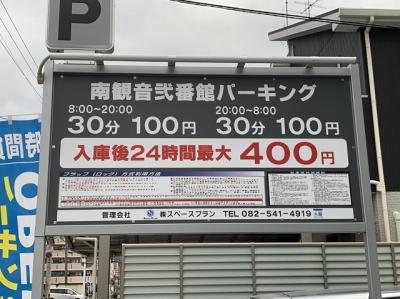 南観音弐番館パーキング 1.JPG
