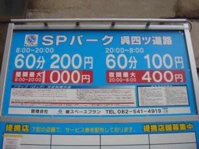 料金変更SPパーク呉四ッ道路.JPG